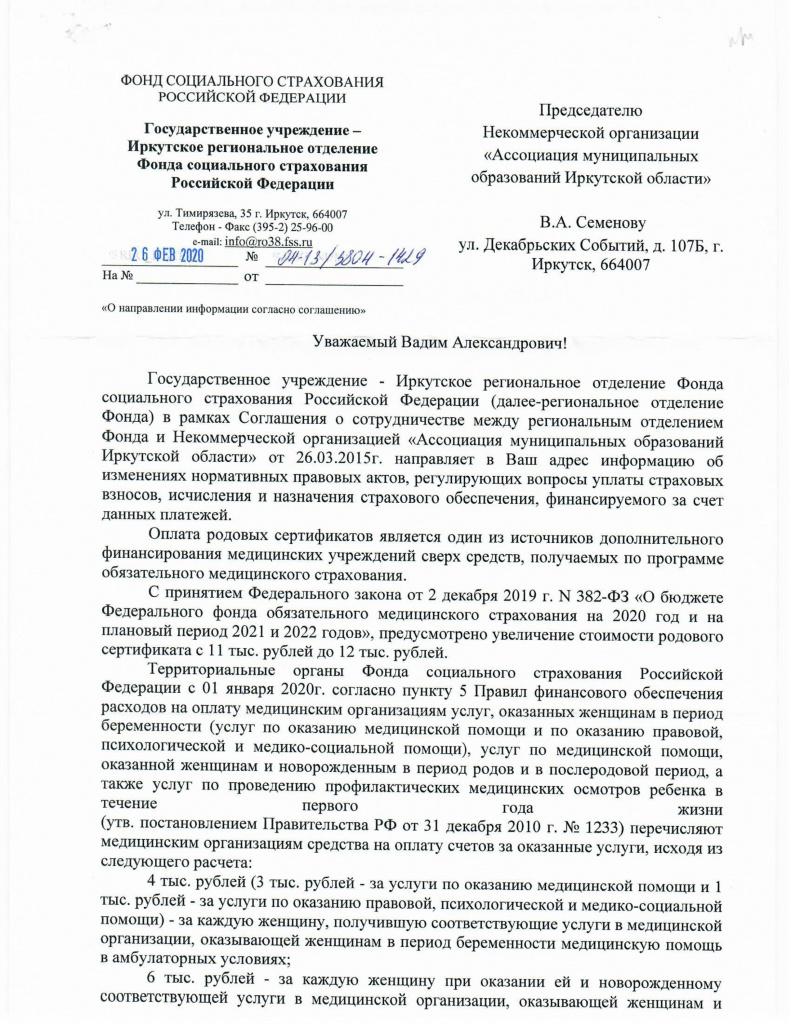 Информирование ФСС