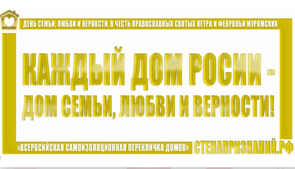 СТЕНАПРИЗНАНИЙ.РФ - российская интернет-платформа, где влюблённые пары, любящие люди оставляют признания друг другу. Красиво! О чувствах! Пишите! - Google Chrome.jpg
