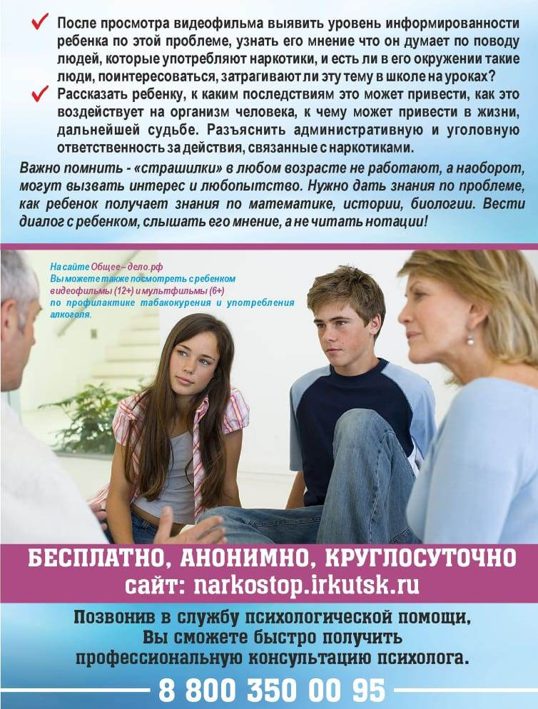 листовка для родителей 2 стр.jpg