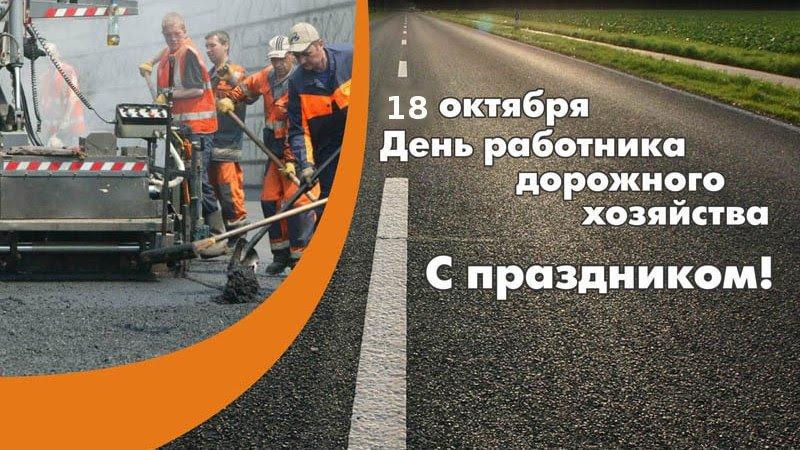 s-dnem-rabotnikov-dorozhnogo-hozjaistva-photo-big.jpg