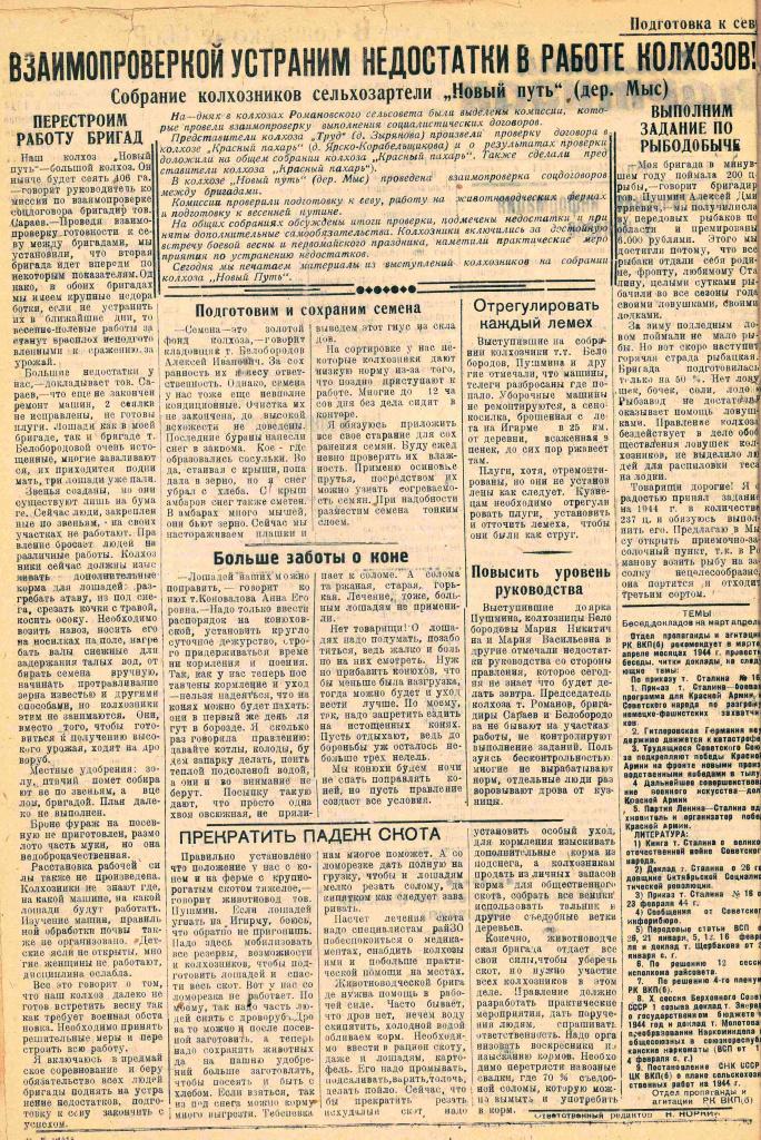 24.03.1944 № 12 с 2.jpg