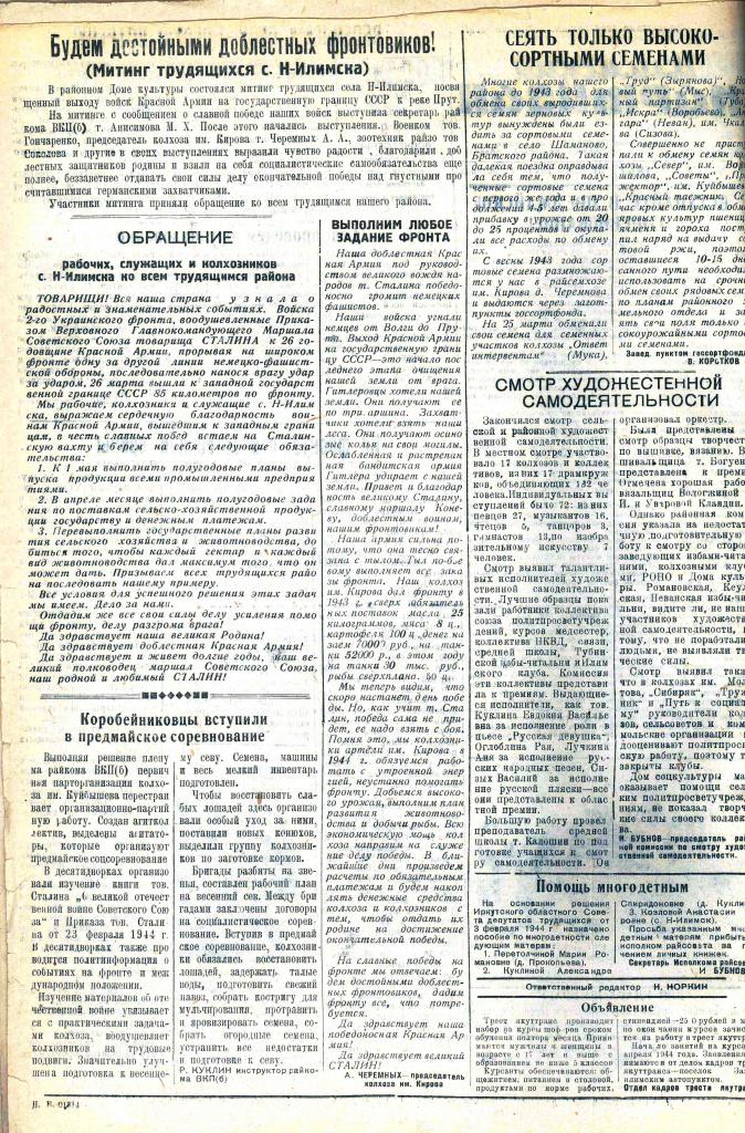 31.03.1944 № 13 с 2.jpg