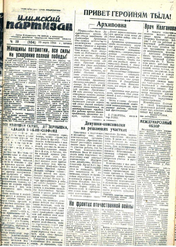 10.03.1944 № 10.jpg
