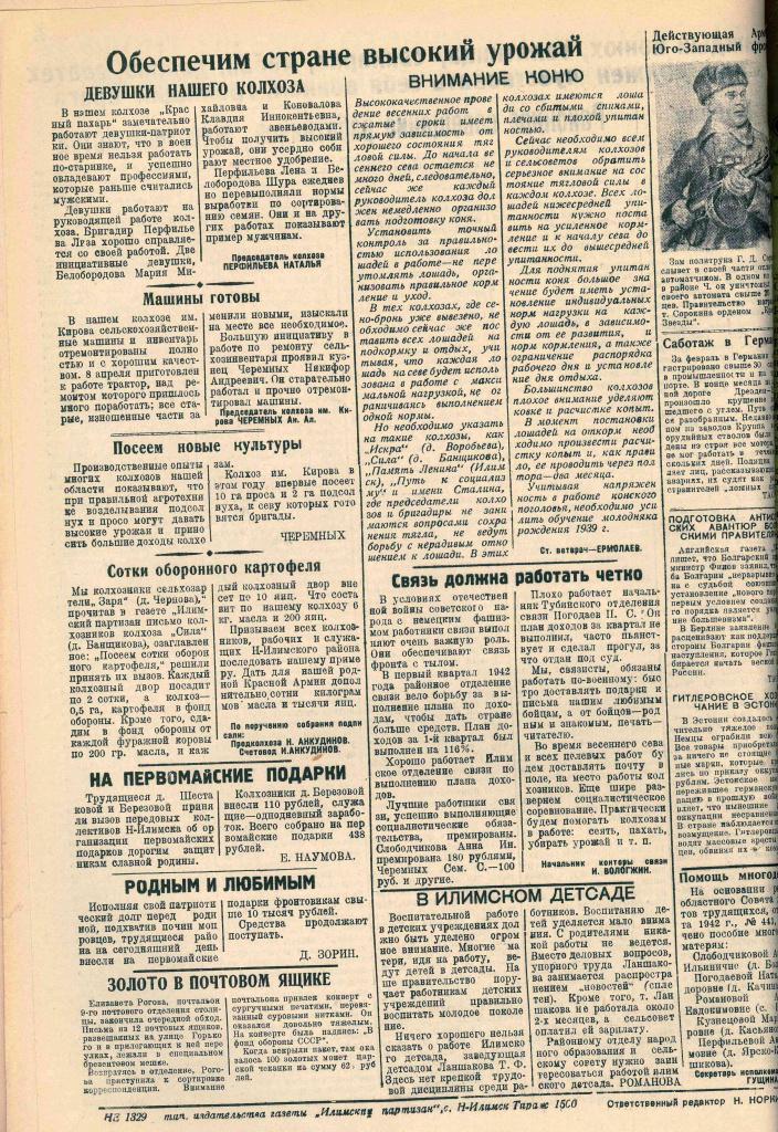 15.04.1942 № 30-31 с 4.jpg