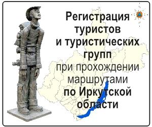 Reg_turistov.jpg