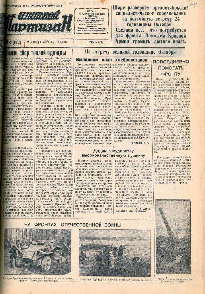 28.10.1941 № 83.jpg