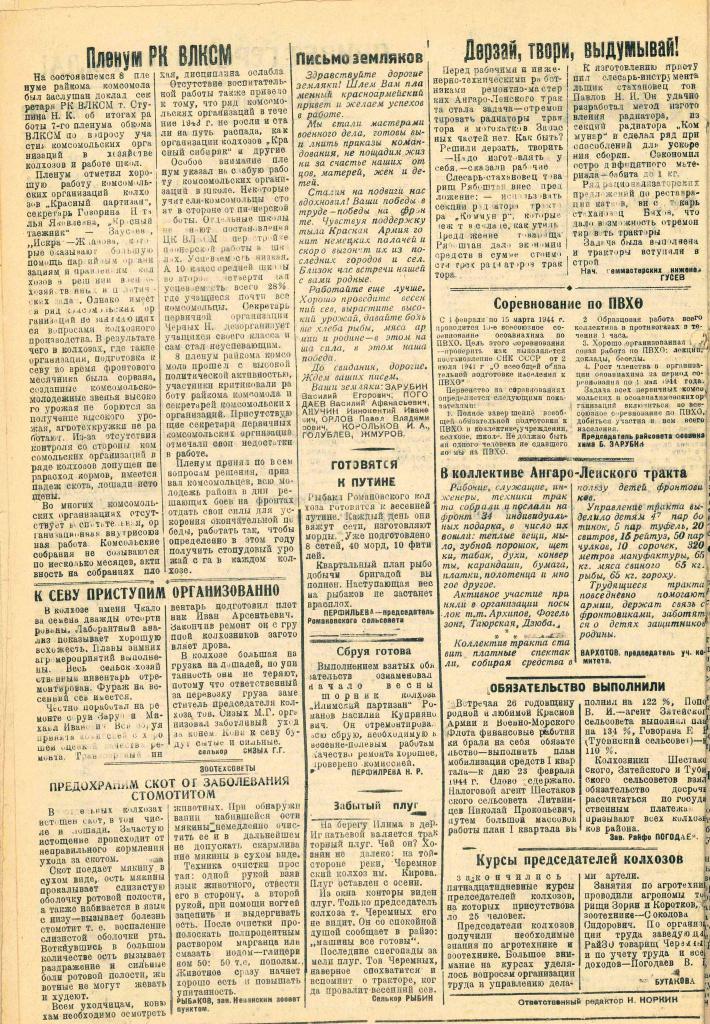 10.03.1944 № 10 с 2.jpg