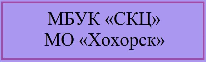 МО «Хохорск».jpg