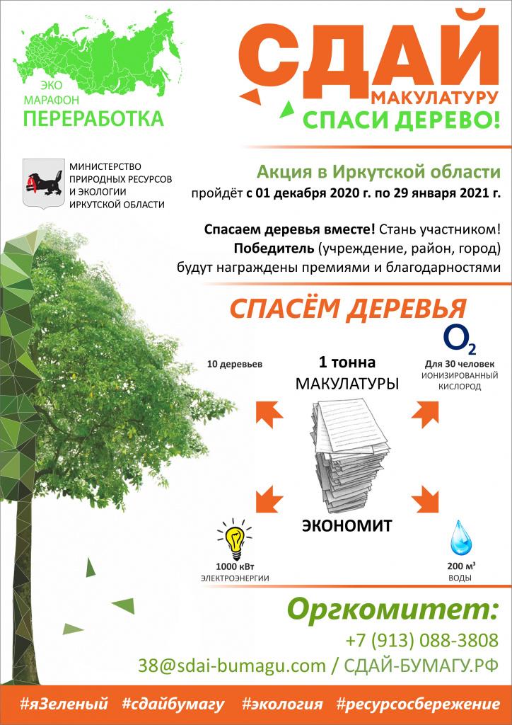 3постер Иркутск_2020-2021 гг.jpg