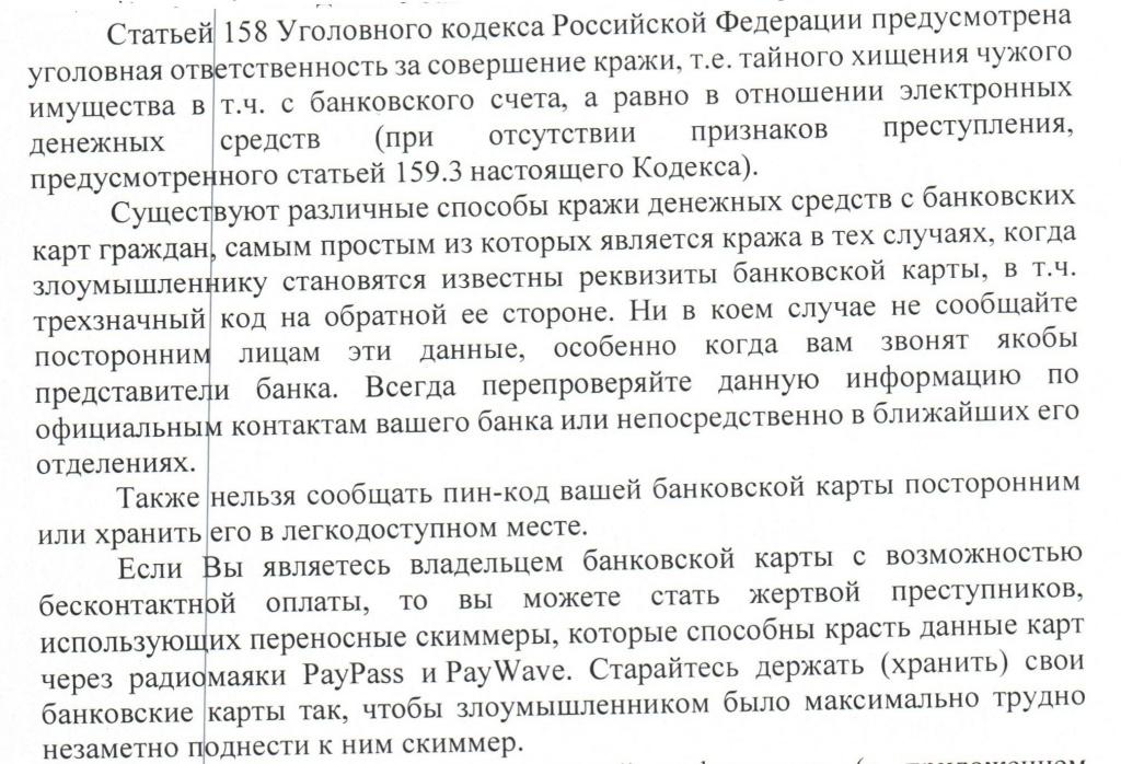 Прокурор разъясняет. Как защититься от кражи денег с банковской карты