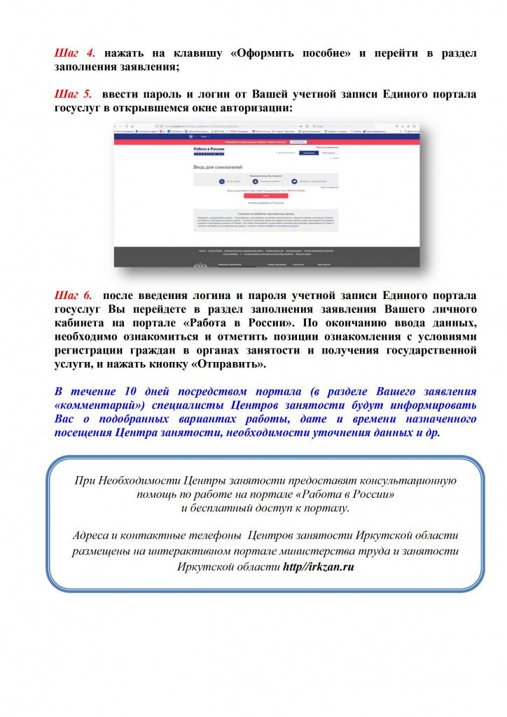_памятка Соотечественники - 0002.jpg