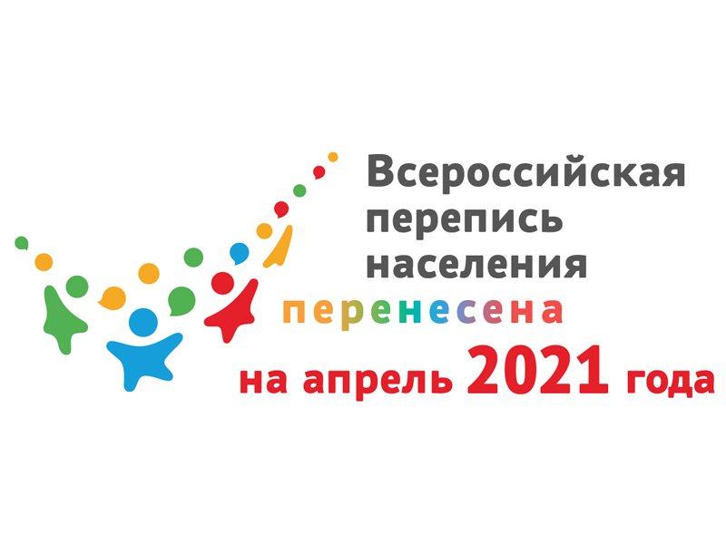 Перепись населения 2021