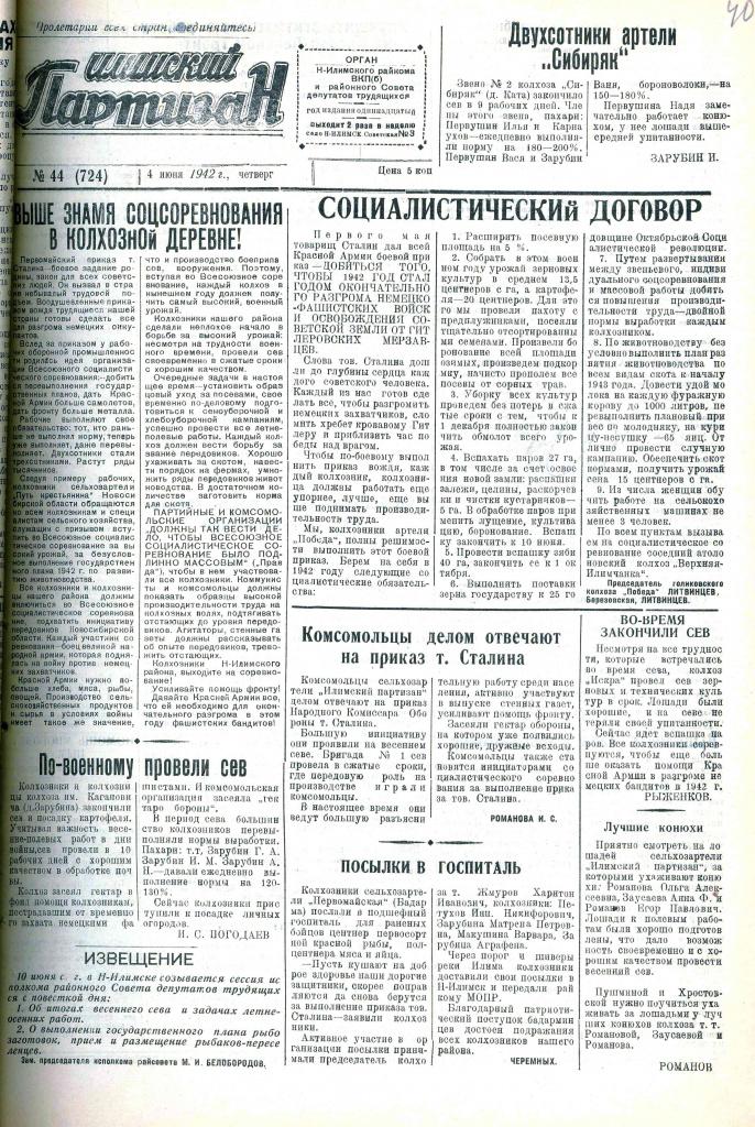04.06.1942 № 44.jpg