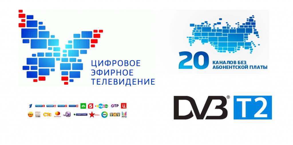 Цифровое-эфирное-ТВ (1).png