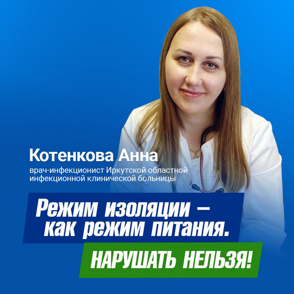 Котенкова.jpg