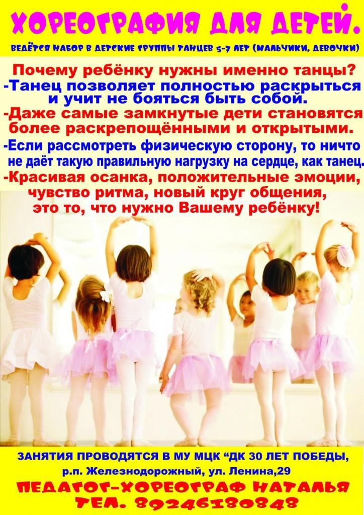 Ведется набор в детские группы танцев 5-7 лет.jpg