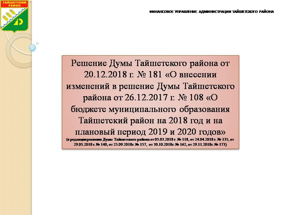 ИЗМЕНЕНИЯ БЮДЖЕТА (решение Думы декабрь 2018г.).jpg