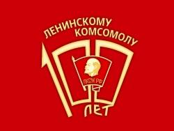 komsomol 00 logo.jpg
