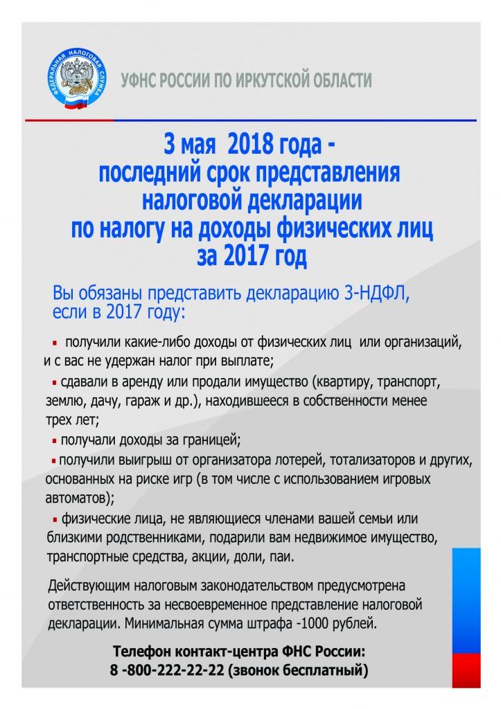 02_ДК-Декларация за 2017 год.jpg