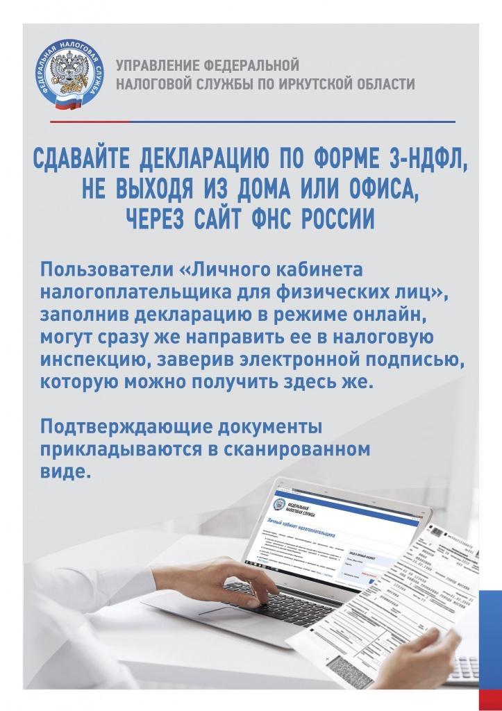 Листовка_3-НДФЛ по Интернету.jpg