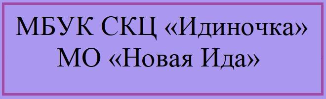 МО «Новая Ида».jpg