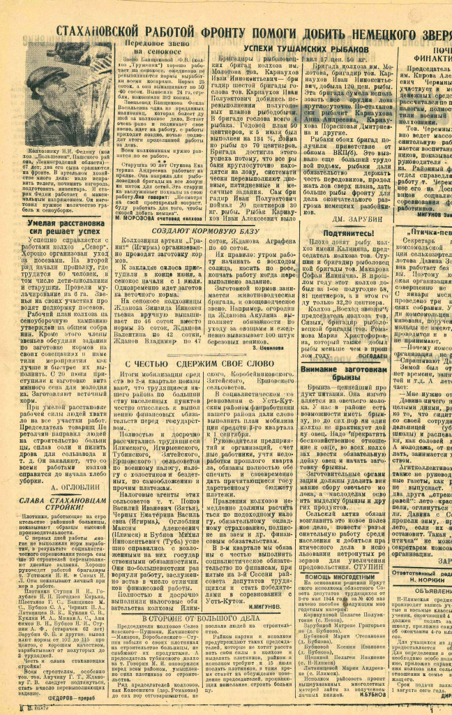 14.07.1944 № 28 с 2.jpg