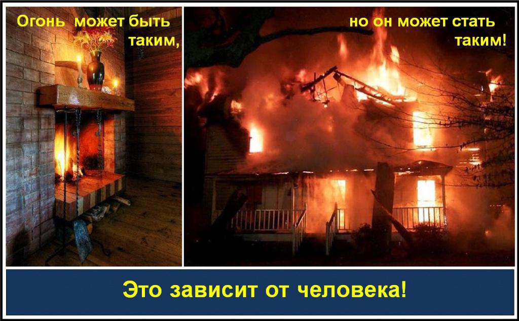 11-Огонь может быть таким.jpg