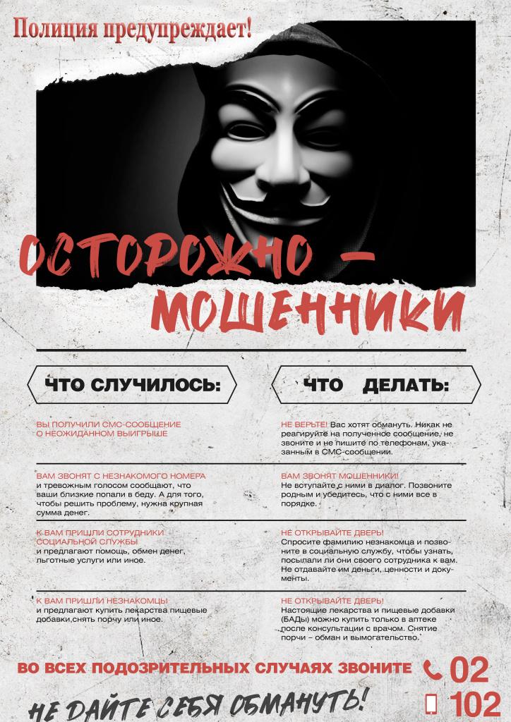 UMVD-40_listovka_Moshennichestvo_(5).jpg
