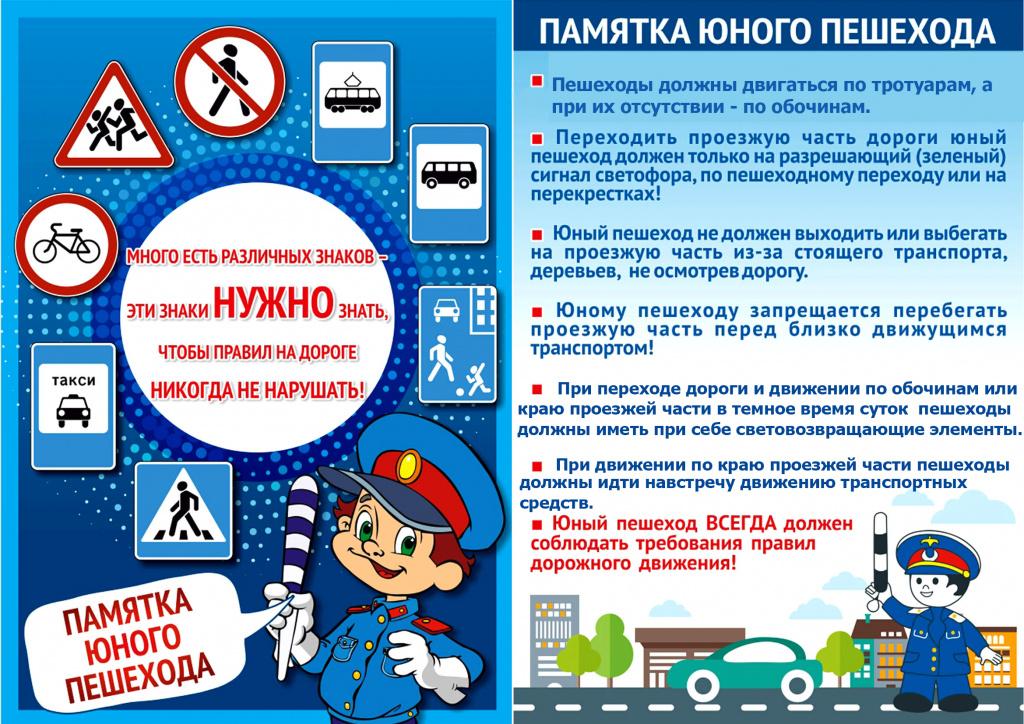 junyj_peshekhod1 (1).jpg