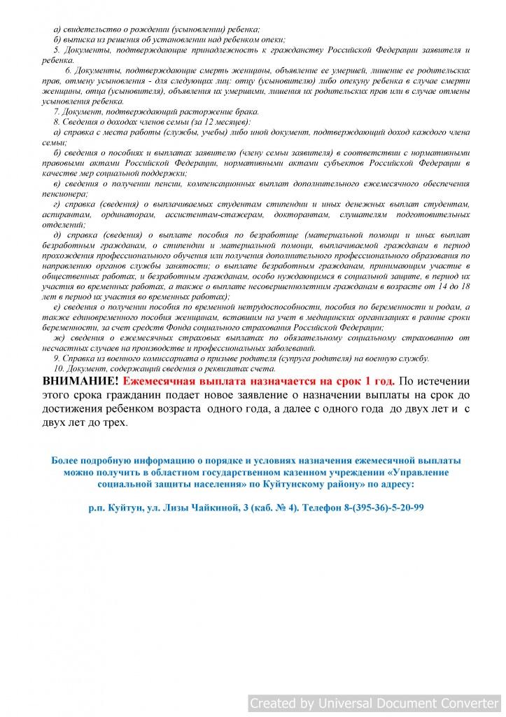 418-ФЗ в СМИ от 22.11.18 повторно!(1).jpg