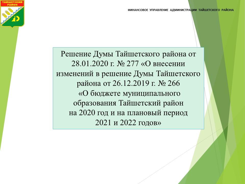 ИЗМЕНЕНИЯ БЮДЖЕТА (решение Думы январь 2020г.).jpg