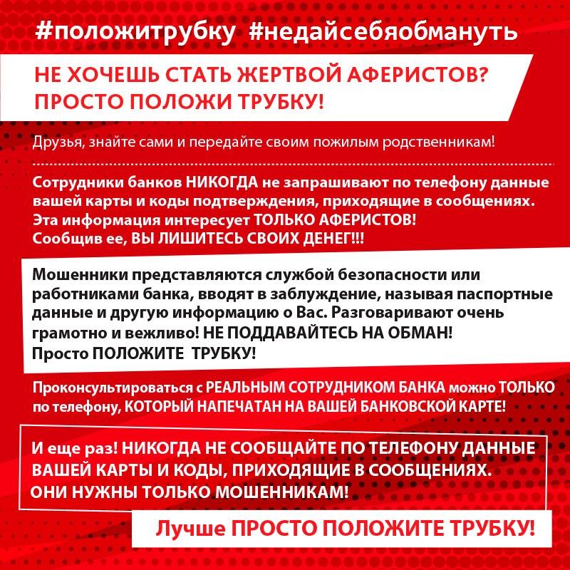 37-reg_-_Polozhi_trubku_-_ne_day_sebya_obmanuty.jpg