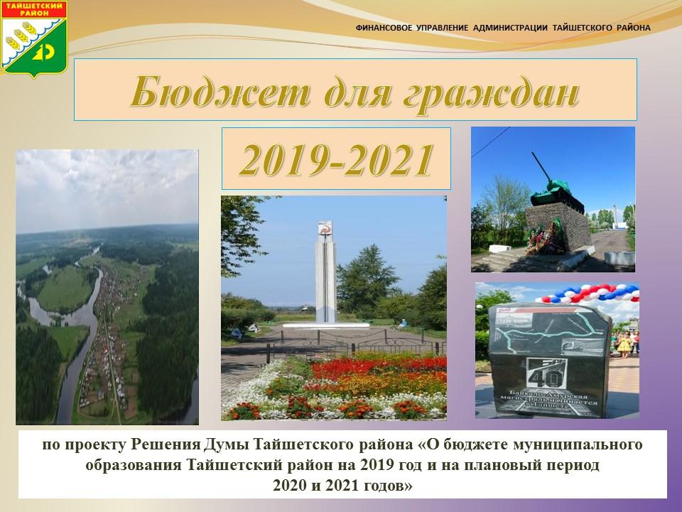 БЮДЖЕТ ДЛЯ ГРАЖДАН  2019 - 2021г. (к проекту).jpg
