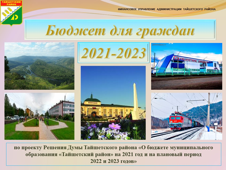БЮДЖЕТ ДЛЯ ГРАЖДАН  2021 - 2023г..jpg