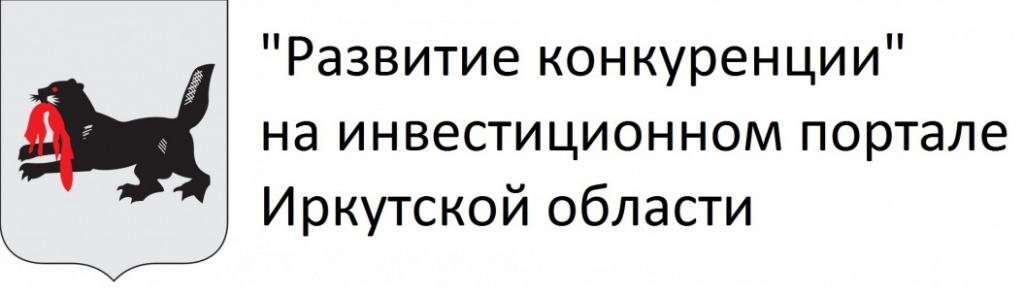 РазвКонкур.jpg