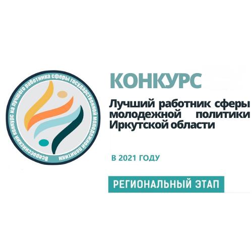 Konkurs_Luchshiy_rabotnik_sfery_molodezhnoy_politiki_Irkutskoy_oblasti.png