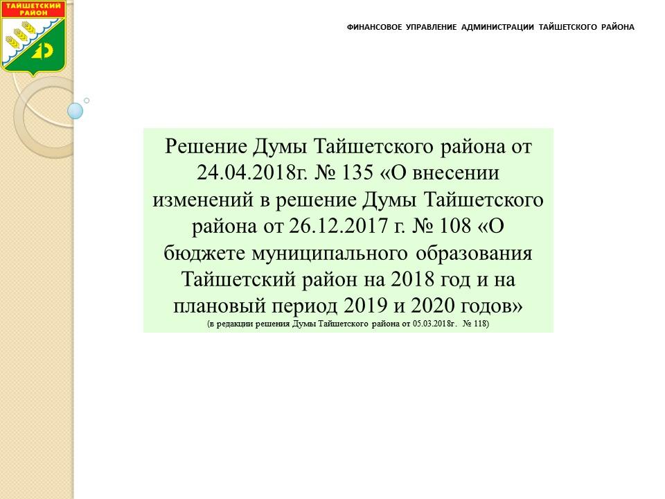 ИЗМЕНЕНИЯ БЮДЖЕТА (решение Думы апрель 2018г.).jpg