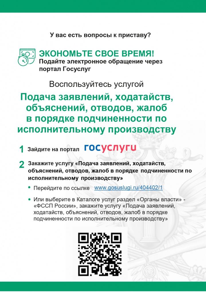 ЕПГУ_подача заявлений (1).jpg