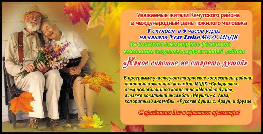 Афиша на 1 октября2.jpg