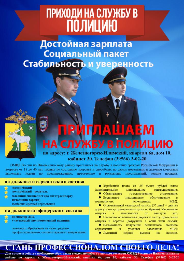 Плакат полиция.jpg