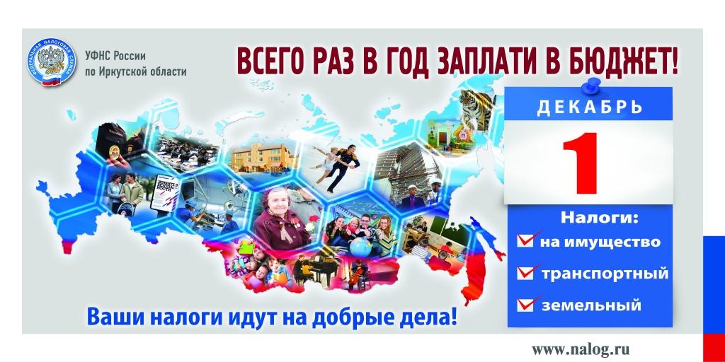 Единый баннер наружной рекламы_ 1 декабря.jpg