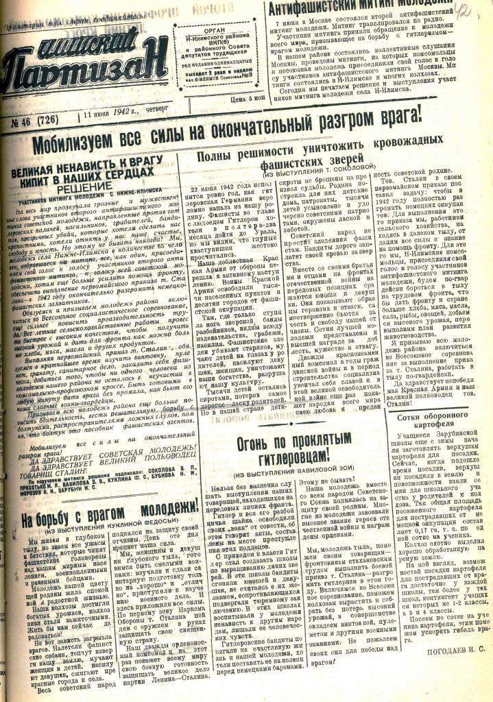 11.06.1942 № 46.jpg