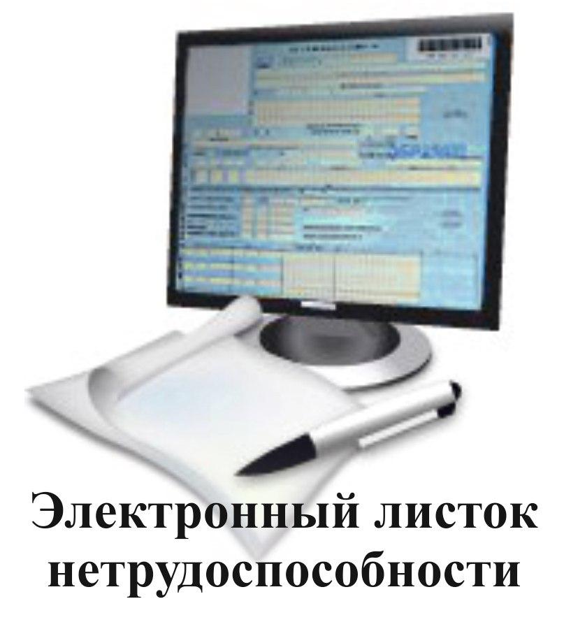 Электронный листок нетрудоспособности