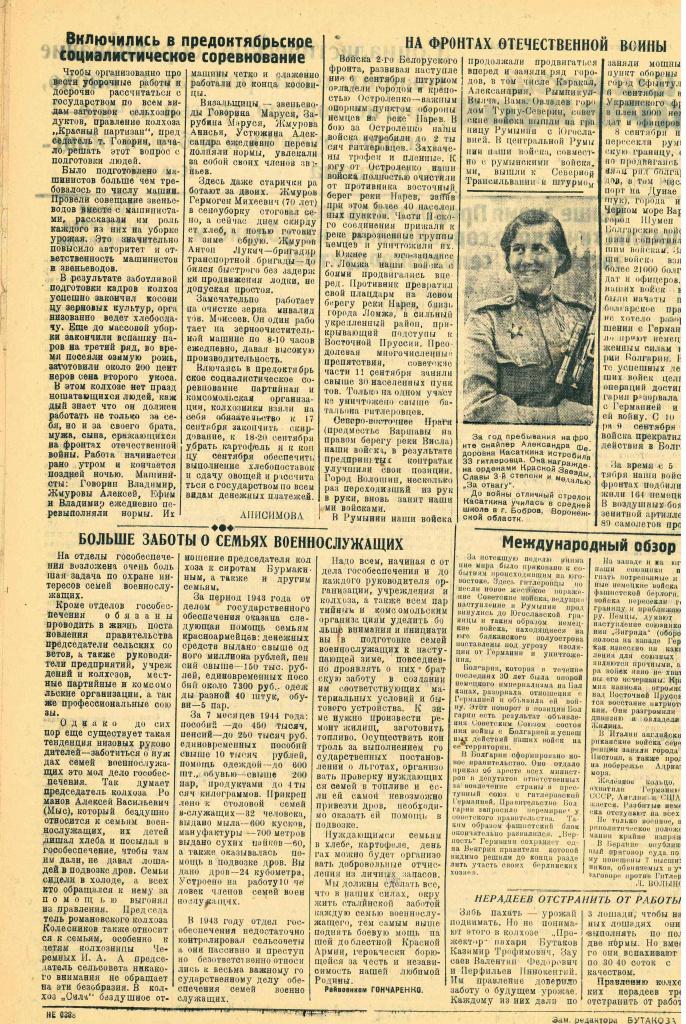 15.09.1944 № 38 с 2.jpg