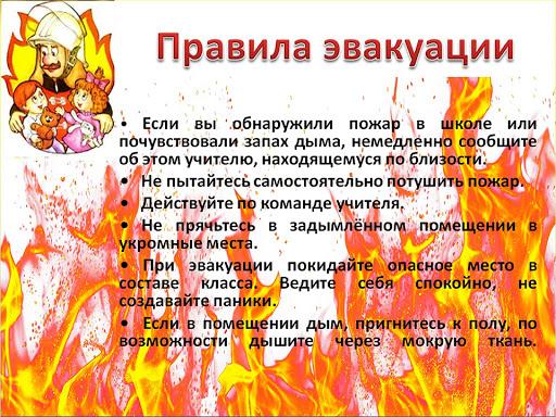 Правила эвакуации.jpg
