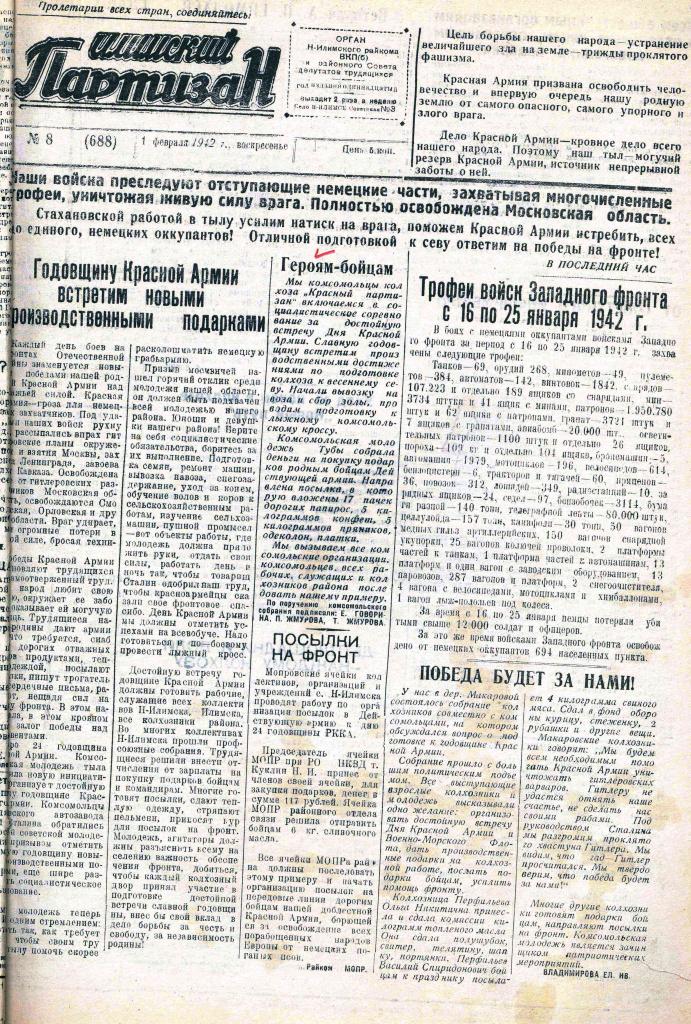 01.02.1942 № 8.jpg