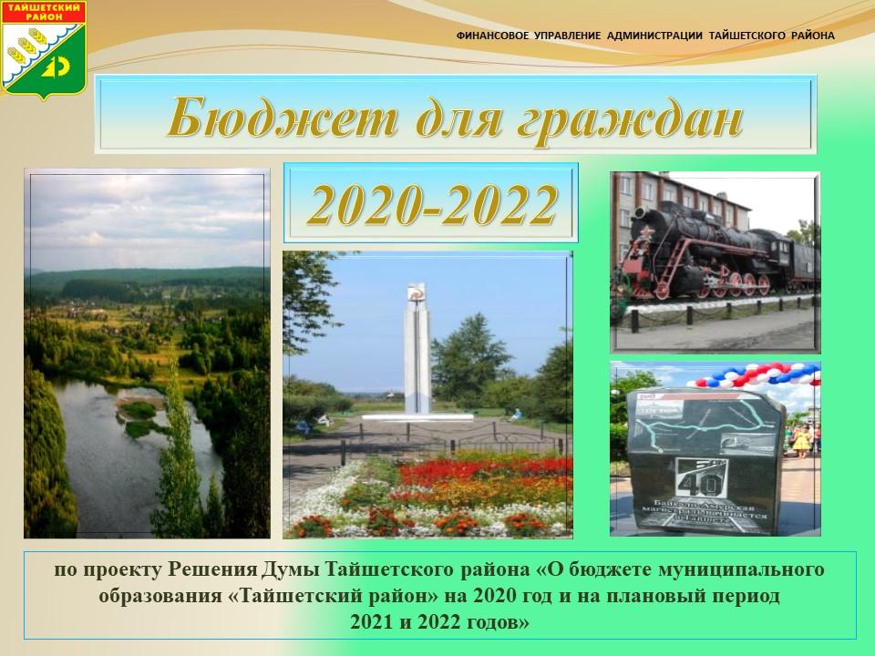 БЮДЖЕТ ДЛЯ ГРАЖДАН  2020 - 2022г..jpg