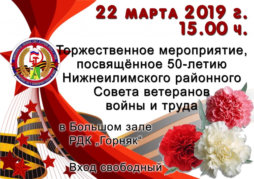 Юбилей РСВ.jpg