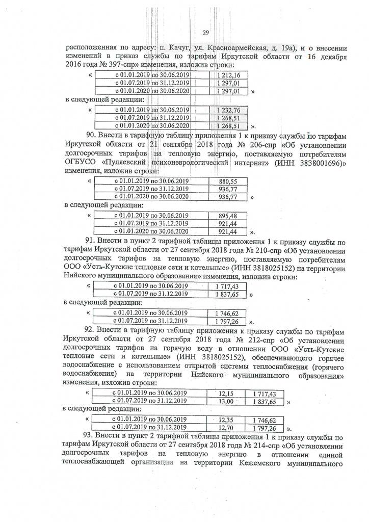 doc02510820200312140105_003.jpg