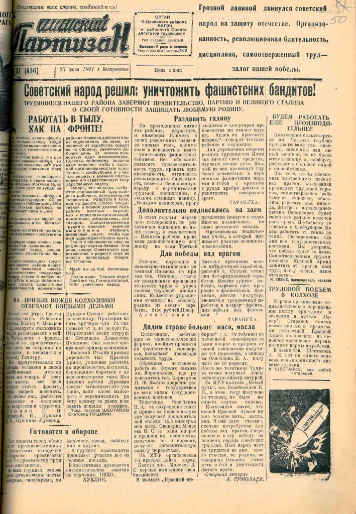 27.07.1941 № 57 с 1.jpg